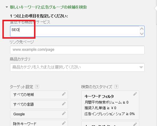 キーワードプランナーSEOと検索