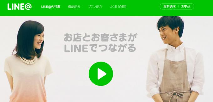 LINE@トップ画