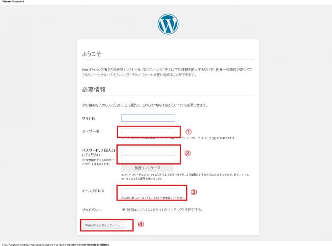 WordPressをインストールするキャプチャ7-5