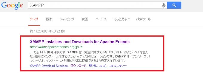 XAMPPをダウンロードキャプチャ1