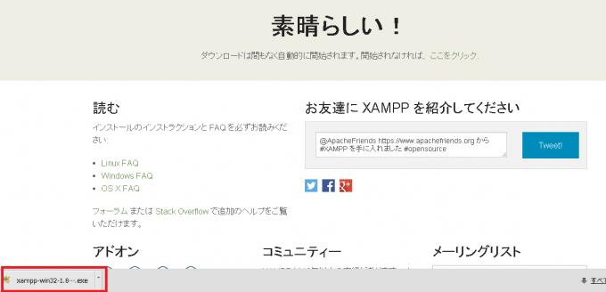XAMPPをダウンロードキャプチャ3