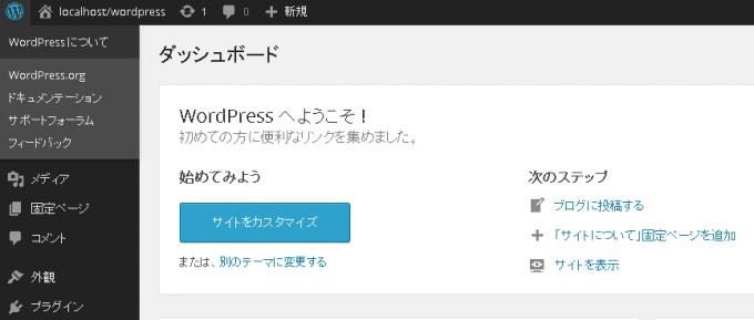 WordPressをインストールするキャプチャ7-8