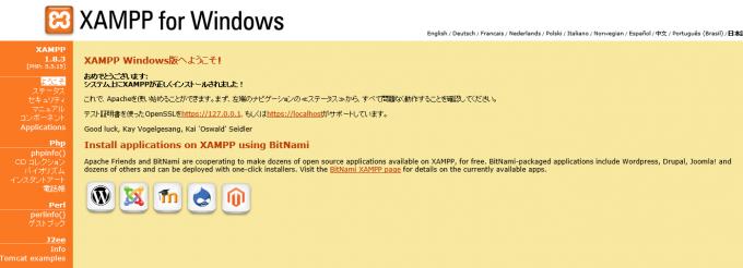 XAMPPの管理画面に入るキャプチャ4-3