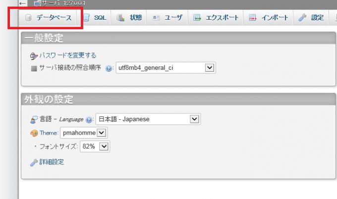 WordPressインストール用のデータベースを作成するキャプチャ6-3