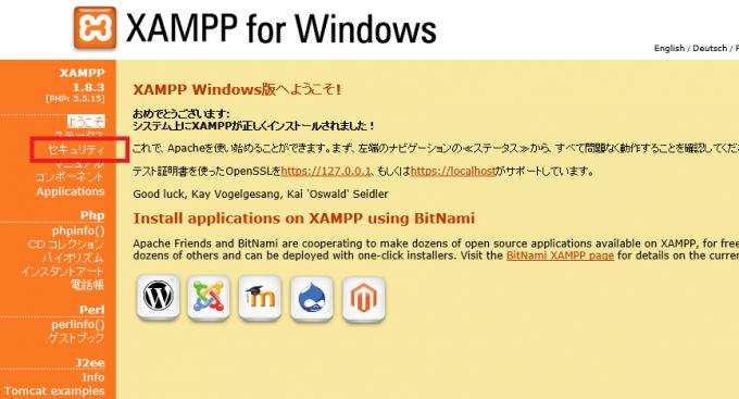 MySQLのパスワード設定キャプチャ5-1