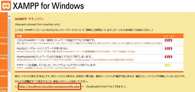 MySQLのパスワード設定キャプチャ5-2