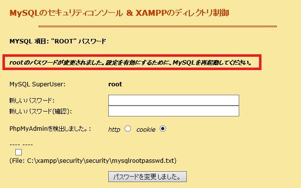MySQLのパスワード設定キャプチャ5-4