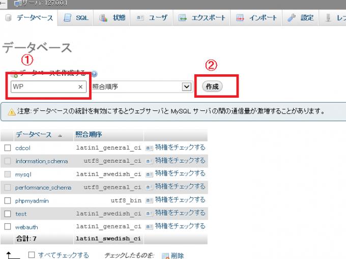 WordPressインストール用のデータベースを作成するキャプチャ6-4
