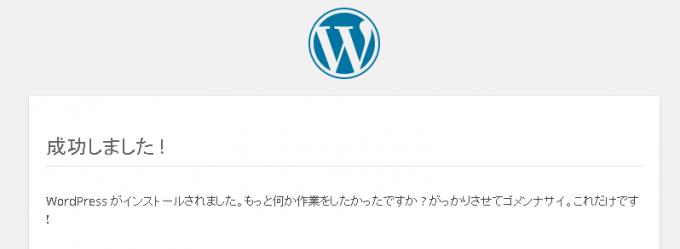 WordPressをインストールするキャプチャ7-6