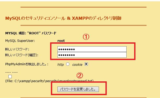 MySQLのパスワード設定キャプチャ5-3